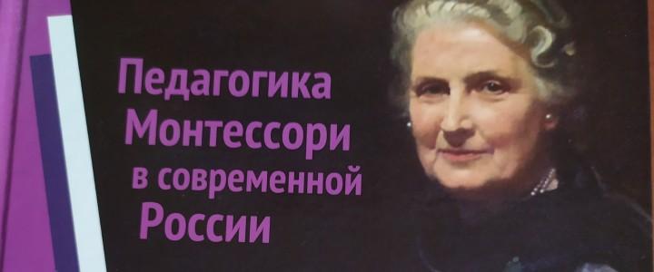 Выпуск сборника статей к 150-летию со дня рождения Марии Монтессори