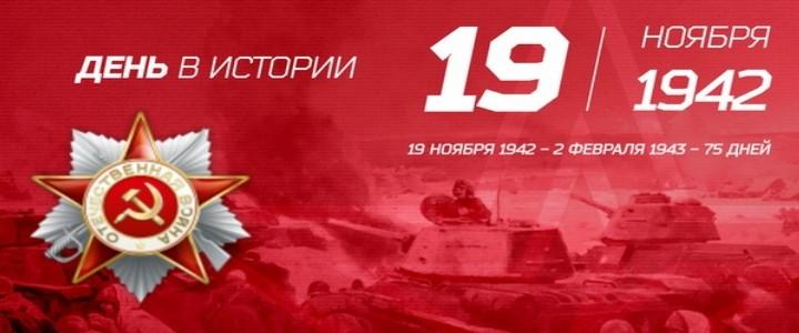 Помним всех поименно: бойцы Бессмертного полка МПГУ – участники Сталинградской битвы