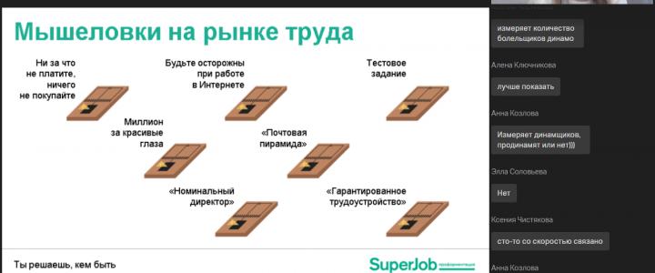 Вебинар «Успешное собеседование» от SuperJob