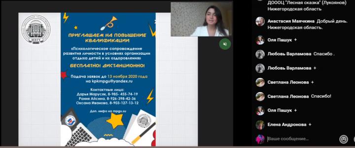 ФКЦ презентовал программу курсов повышения квалификации на методическом четверге ФЦДЮТИК