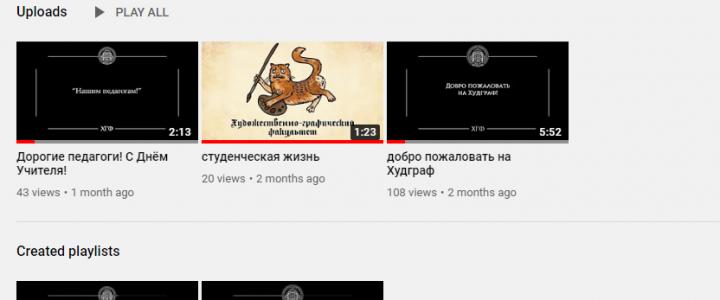 Видео-ссылка ко Дню открытых дверей ХГФ