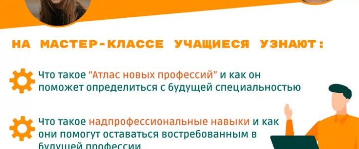 Реализация проекта «Выбор за тобой» для Московских школьников от Института педагогики и психологии при содействии Управления профессиональной ориентации и содействия трудоустройству МПГУ