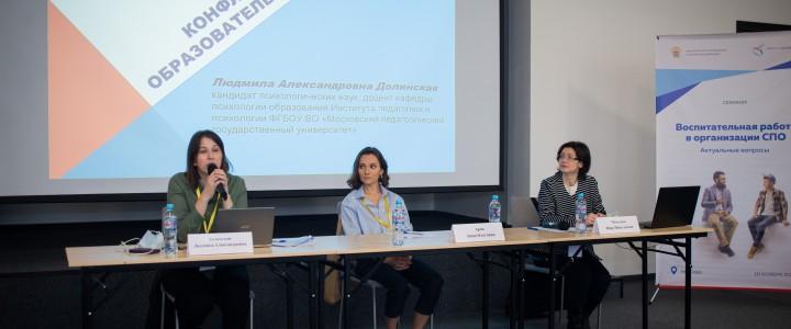 10 ноября  МПГУ принял участие в семинаре «Воспитательная работа в организации СПО. Актуальные вопросы».