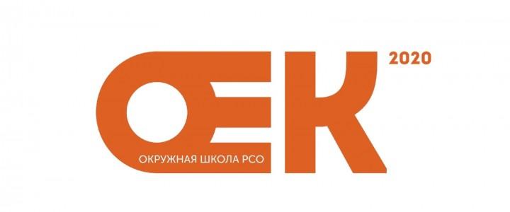 Штаб СО МПГУ принял участие в Окружной школе руководителей штабов студенческих отрядов.