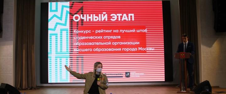 Штаб СО МПГУ принял участие в очном этапе конкурса Московского регионально отделения на «Лучший штаб образовательный организации города Москвы 2020».