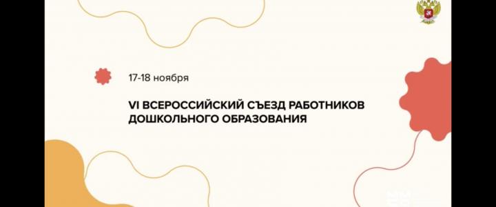 Факультет дошкольной педагогики и психологии на VI Всероссийском съезде работников дошкольного образования