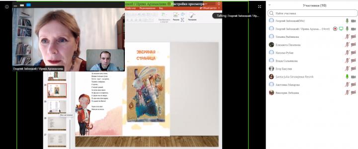 Университетские субботы. Лекция «Странные детские книжки XXI века: как их читать и для чего?»