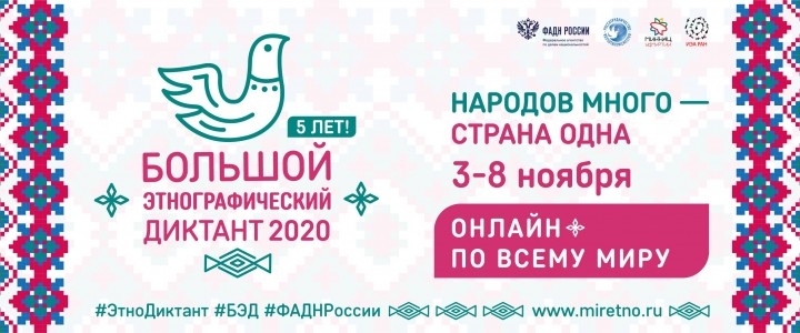 Более 100 студентов Института педагогики и психологии принимают участие в «Большом этнографическом диктанте»