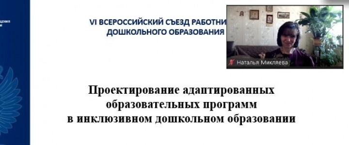 Профессор Н.В. Микляева выступила на VI Всероссийском съезде работников дошкольного образования