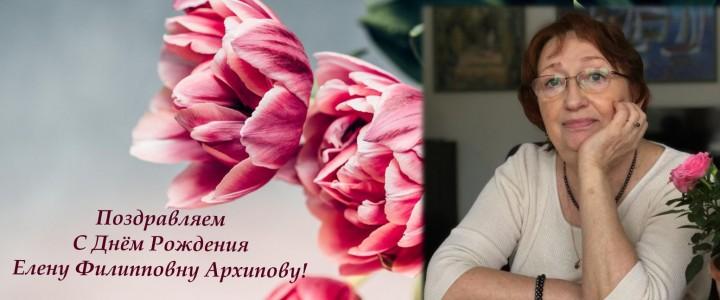 Поздравляем с юбилеем Е.Ф. Архипову!