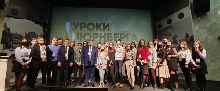 Делегация Института социально-гуманитарного образования приняла участие в международном форуме «Уроки Нюрнберга»