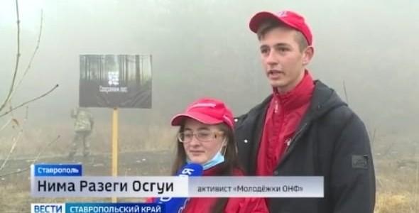 Волонтерский отряд Ставропольского филиала МПГУ  принял участие в акции «Сохраним лес»