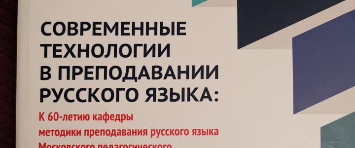 Современные технологии в преподавании русского языка