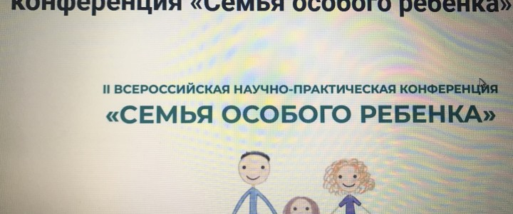 Доцент кафедры социальной педагогики и психологии Наталья Петровна Болотова выступила с докладом на 2-ой Всероссийской научно-практической конференции на тему «Семья особого ребенка».