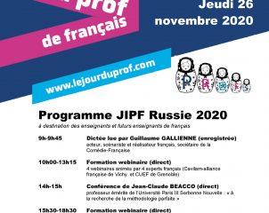 26 ноября – Международный День Учителя французского языка.