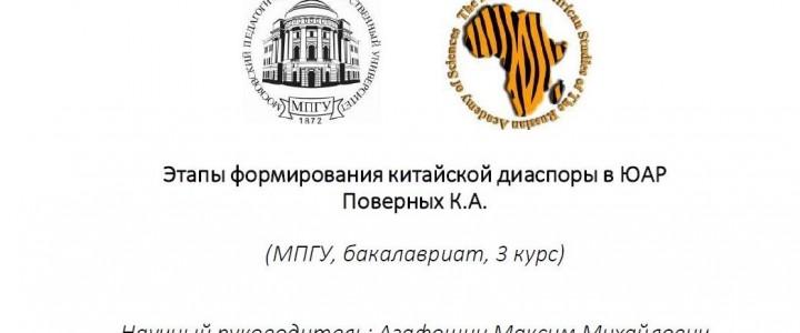 XIX Всероссийская Школа молодых африканистов