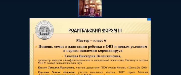 Мастер-класс профессора В.В. Ткачевой в рамках III Общенационального родительского форума