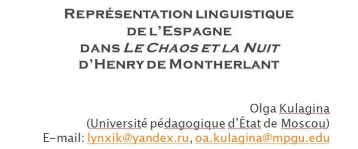 Выступление доцента кафедры романских языков им. В.Г. Гака О.А. Кулагиной на онлайн-конференции во Франции