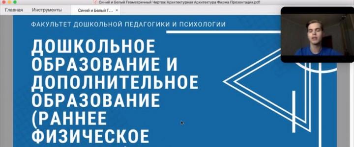 Факультет дошкольной педагогики и психологии МПГУ провел онлайн День открытых дверей для поступающих