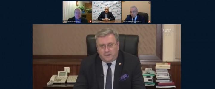 В МПГУ прошел Профессорский форум