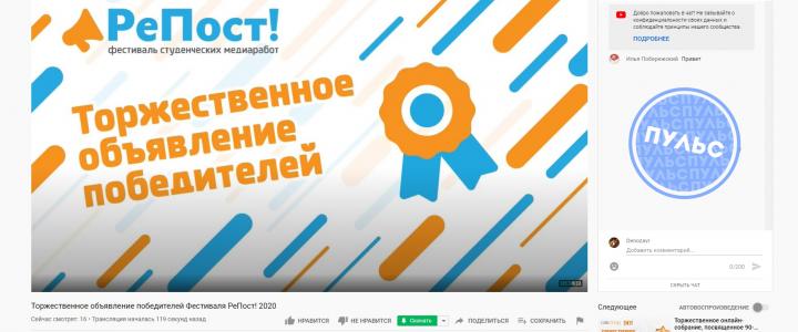 Студенческое радио «Пульс» МПГУ стало победителем Всероссийского фестиваля студенческих медиаработ «РеПост 2020»