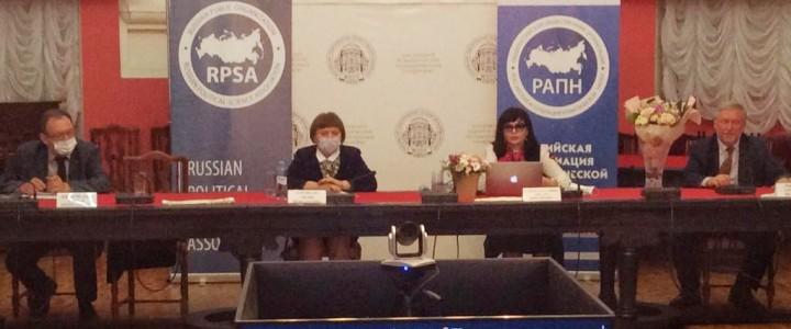 МПГУ провел Ежегодную всероссийскую научную конференцию совместно с РАПН