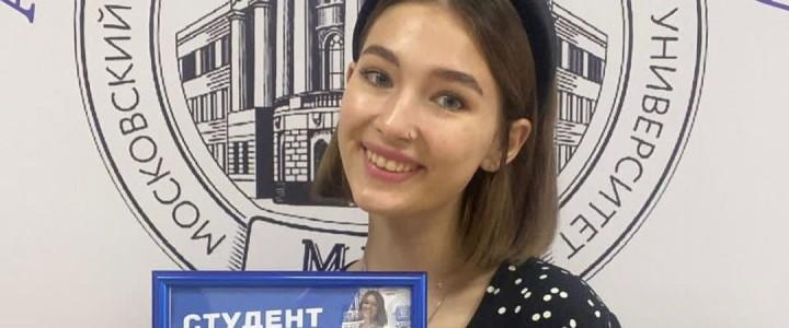 Награждение победителей и призеров Ежегодного конкурса «Студент года Анапского филиала МПГУ 2020»