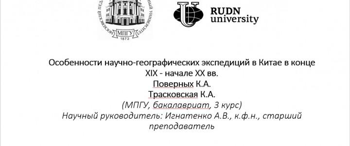 I-я Всероссийская научно-практическая конференция молодых ученых-востоковедов «Восточный калейдоскоп» на базе РУДН