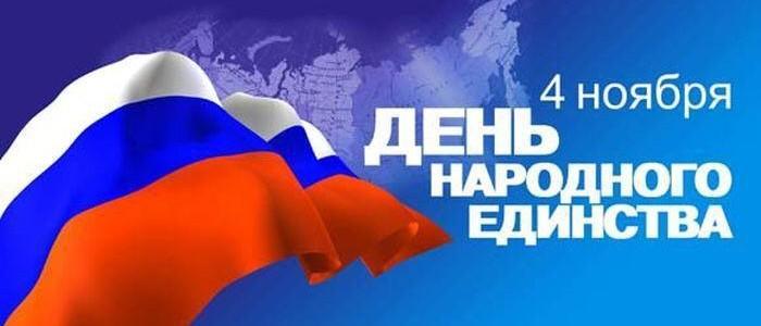 С Днем народного единства !