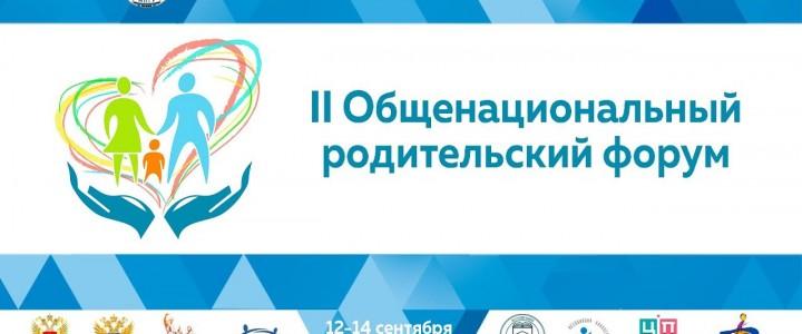 Преподаватели Института педагогики и психологии приняли участие в III-м Общенациональном родительском форуме