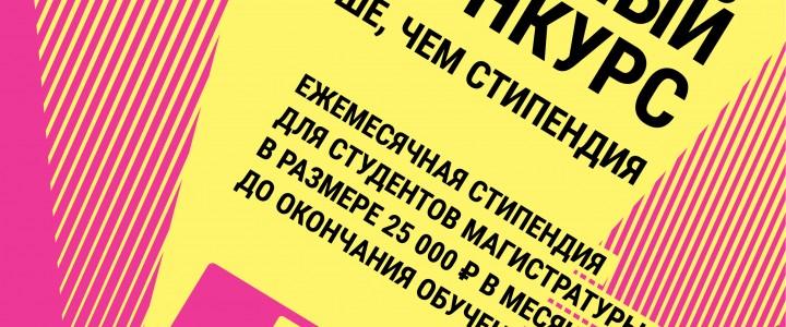 Новый цикл стипендиального конкурса Фонда Владимира Потанина