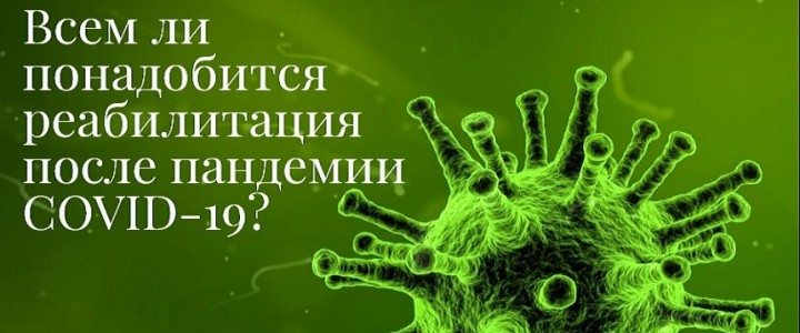 Всем ли понадобится реабилитация после пандемии COVID-19?