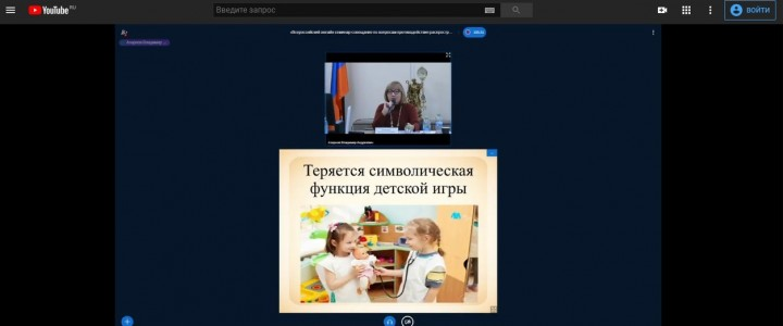«Всероссийский онлайн семинар-совещание по вопросам противодействия распространению идеологии терроризма и экстремизма в образовательной среде»