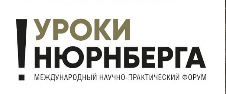 Активисты Студенческого совета МПГУ и Управления воспитательной работы и молодежной политики приняли участие в работе международного форума «Уроки Нюрнберга»