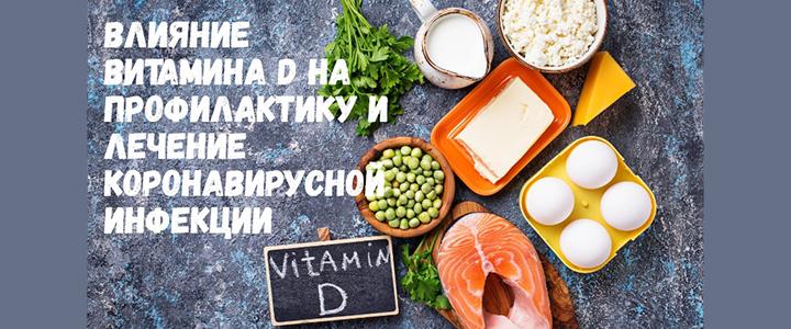 Влияние витамина D на профилактику и лечение коронавирусной инфекции