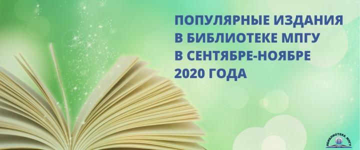 Популярные издания в Библиотеке МПГУ в сентябре-ноябре 2020 года