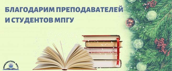 Книги в дар библиотеке Института математики и информатики от преподавателей и студентов