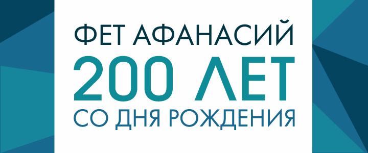 Художественно-графический факультет Института изящных искусств МПГУ поздравляет Институт филологии и весь Университет с 200-летием А.А.Фета!