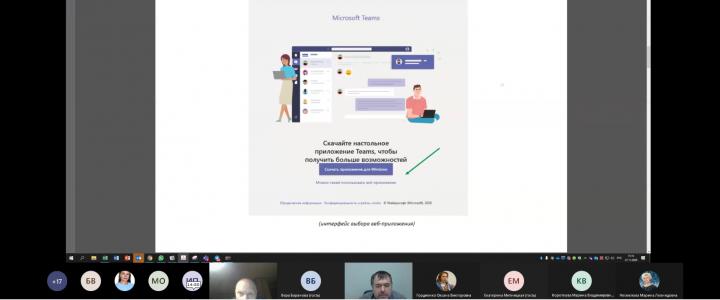 Вебинары ИРЦО по работе с платформой Microsoft Teams