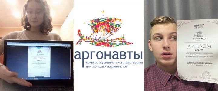 «Аргонавты-2020»: Лицей получил все призовые места за подкасты