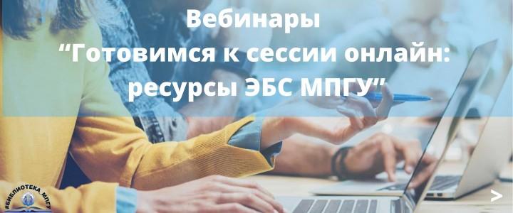 "Вебинары ""Готовимся к сессии онлайн: ресурсы ЭБС МПГУ"""