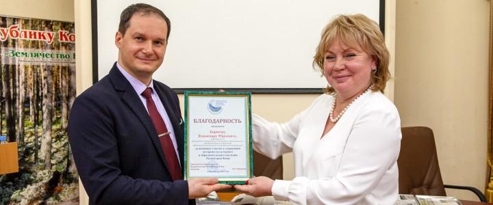 Благодарность Правительства Республики Коми вручена преподавателю кафедры исследовательской и творческой деятельности в начальной школе