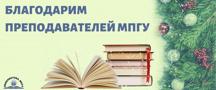 Книги в дар библиотеке Географического факультета от преподавателей