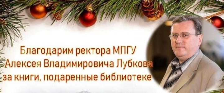 Благодарим ректора МПГУ Алексея Владимировича Лубкова за книги, подаренные библиотеке
