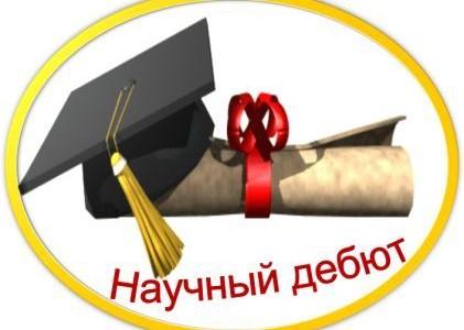 """""""Научный дебют""""-2020/2021: конкурс проектных и исследовательских работ"""