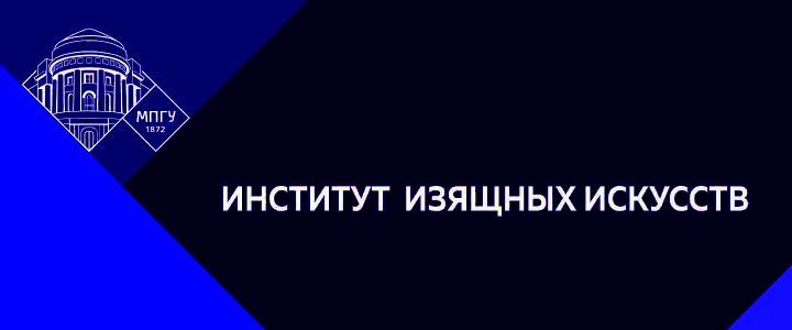 Анонсы Института изящных искусств (ХГФ и ФМИ) – Апрель 2021 года