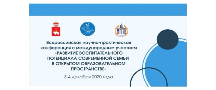 """Профессор И.Д. Демакова выступила на Всероссийской научно-практической конференции с международным участием """"Развитие воспитательного потенциала современной семьи в открытом образовательном пространстве"""""""