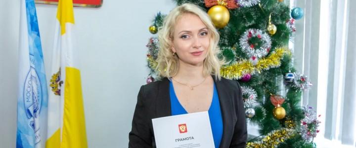Социального педагога Ставропольского филиала МПГУ наградили Почетной грамотой Президента Российской Федерации