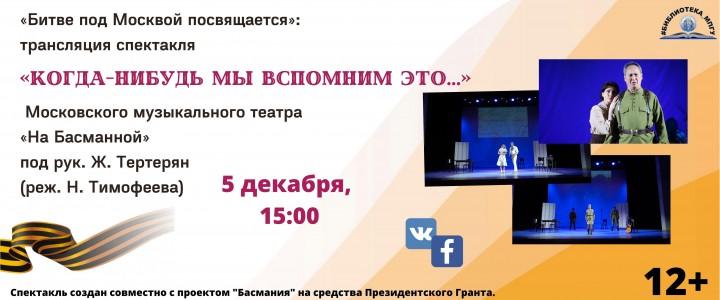Трансляция спектакля «Когда-нибудь мы вспомним это…» Московского музыкального театра «На Басманной»