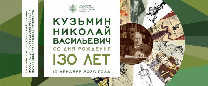 Художественно-графический факультет Института изящных искусств МПГУ поздравляет всех с 130-летием художника Николая Васильевича Кузьмина!